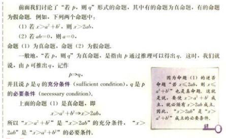 2017下半年江西高中数学教师资格证面试真题(精选)第二批图片