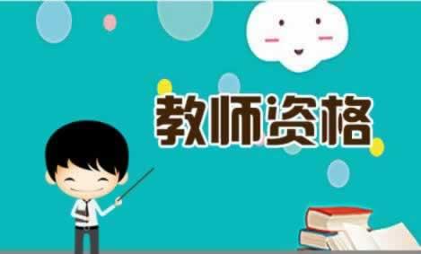 浙江幼儿教师资格证面试试讲技巧