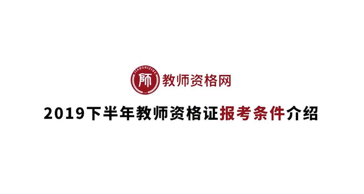《2019下半年教師(shi)資格(ge)證報考條件介紹》