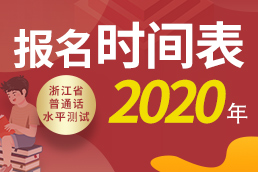 2020年浙江省各地區普通話水(shui)平測試報名時間安排表