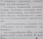 浙江教師(shi)資格(ge)考試最新情報︰小學(xue)語文面試第一天都考了啥?