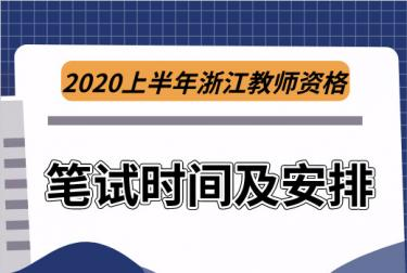 2020上半年浙江教師(shi)資格(ge)證筆試考試時間安排