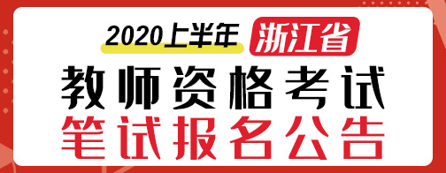 2020上半年浙江教師(shi)資格(ge)證筆試公(gong)告