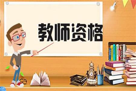 浙江普通话等级影响教师资格证吗?