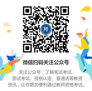 浙江教资微信公众号